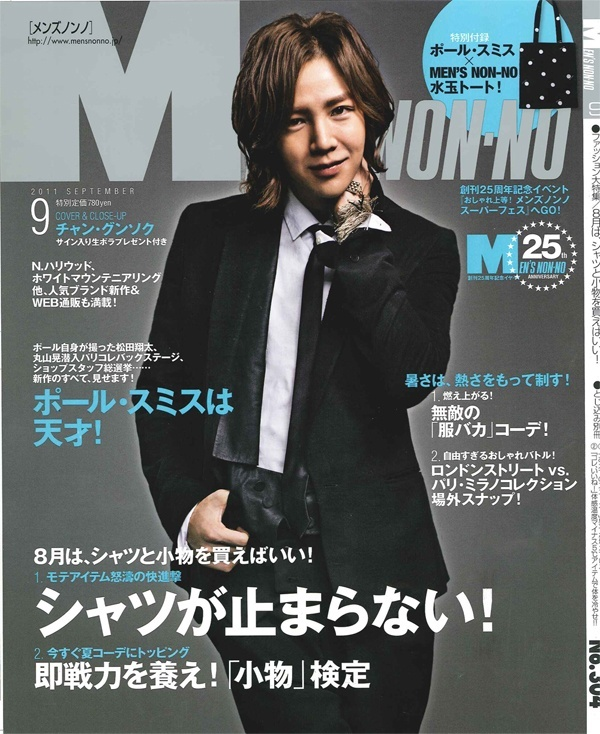 Men's Non-No Japan Magazine