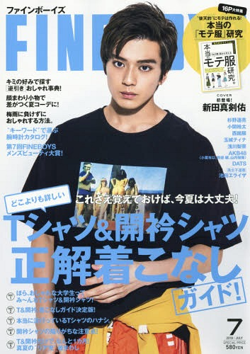 Fineboys (Japan) Magazine Cover