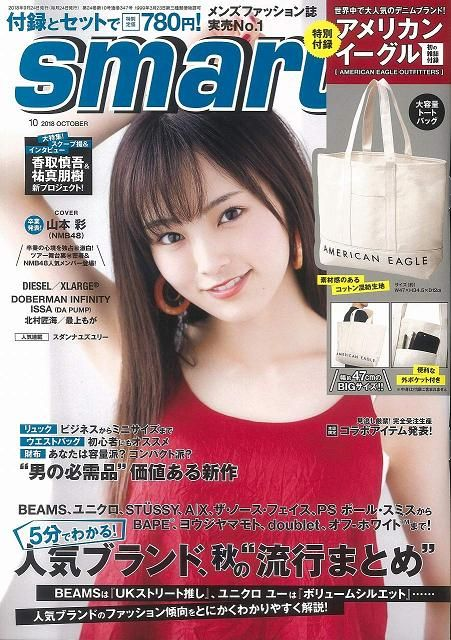 Smart (Japan) Magazine Cover