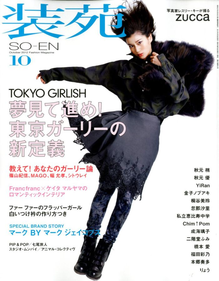 So-En (Japan) Magazine Cover