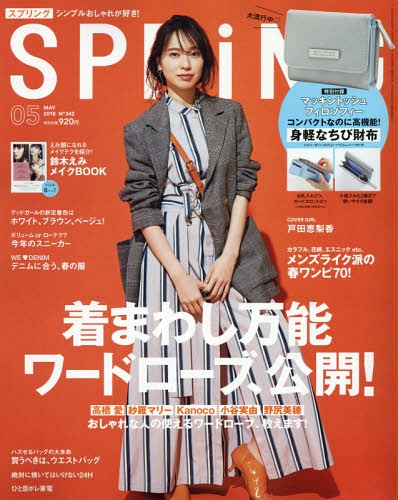 Spring (Japan) Magazine Cover