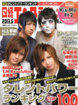 Nikkei Entertainment Magazine