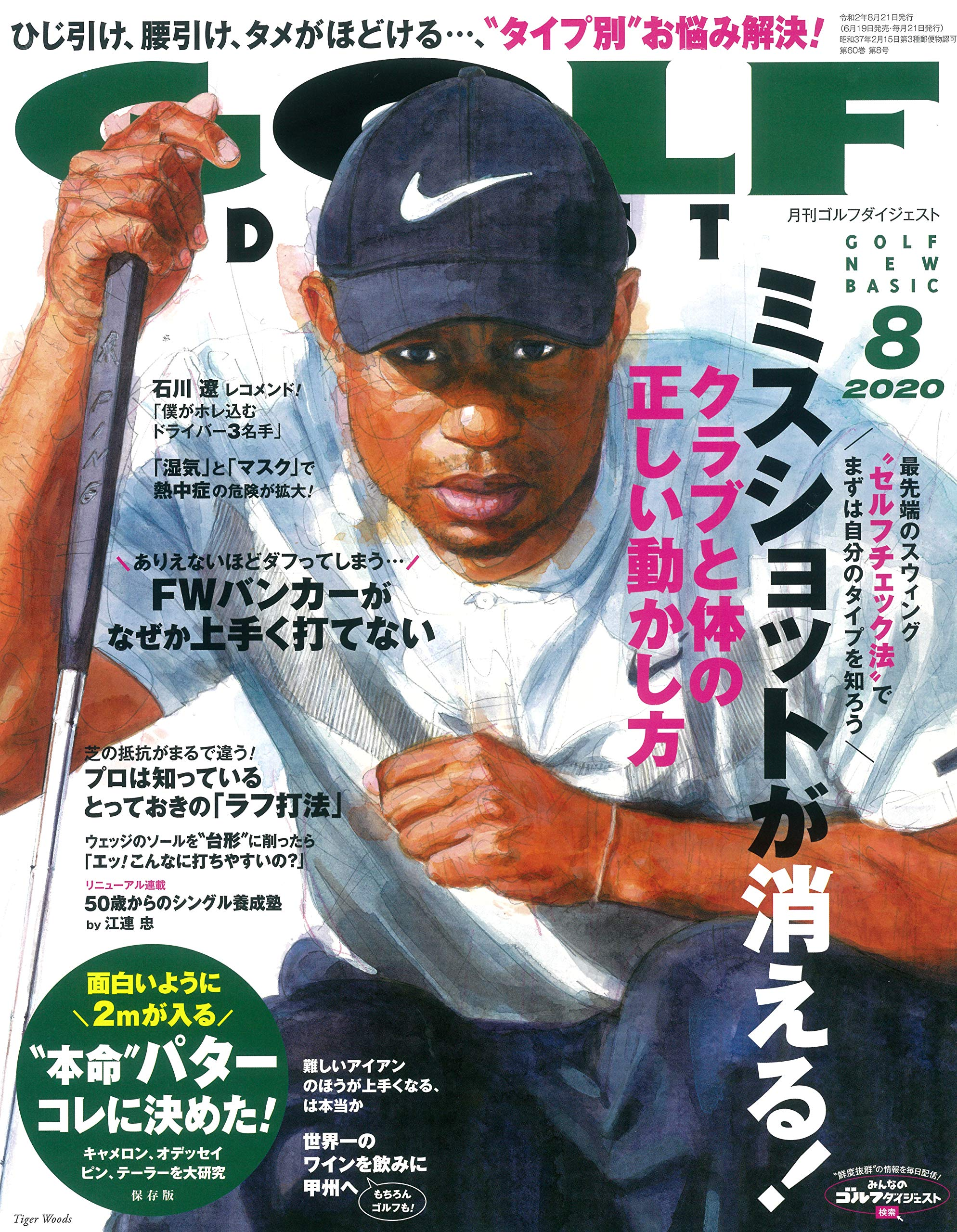 Golf Digest (Japan) Magazine Cover
