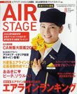 Air Stage Magazine