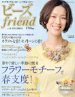 Beads Friend Magazine