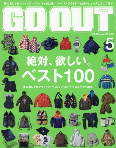 Outdoor Style Go Out (Japan) Magazine