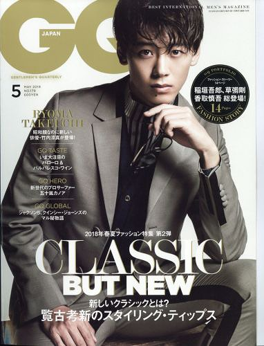 GQ Japan Magazine Cover