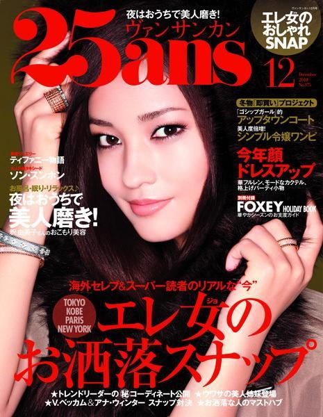 25Ans (Japan) Magazine Cover