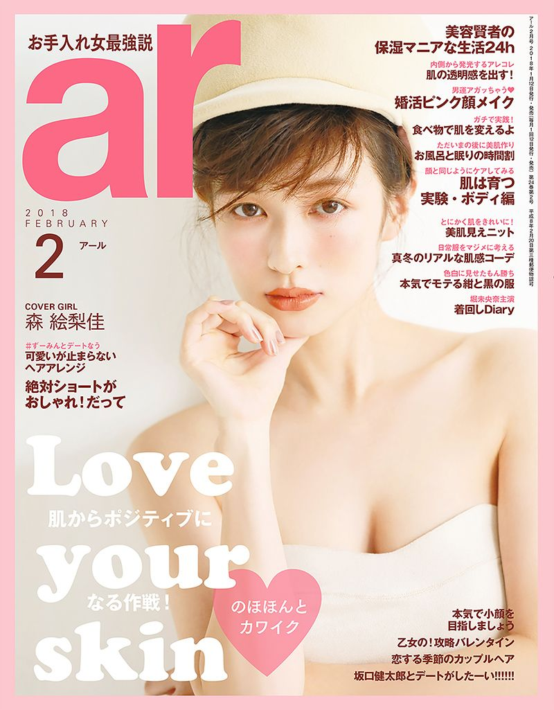 AR Magazine Cover