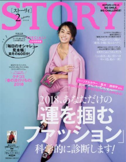 Story (Japan) Magazine Cover