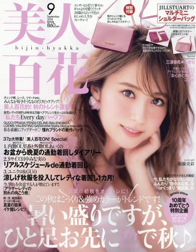 Bijin Hyakka (Japan) Magazine
