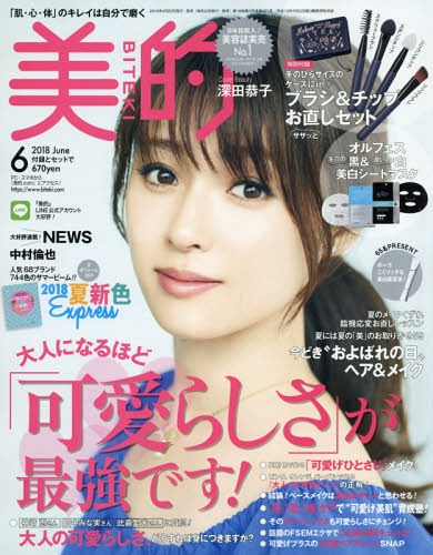 Biteki (Japan) Magazine Cover
