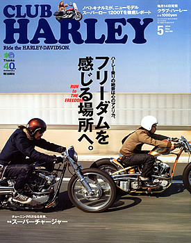 Club Harley (Japan) Magazine Cover